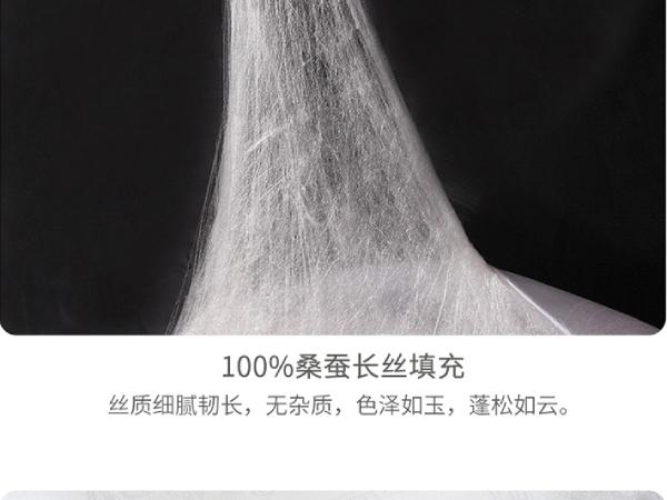 桑蚕丝被芯如何鉴别-品质重要品牌也要可靠