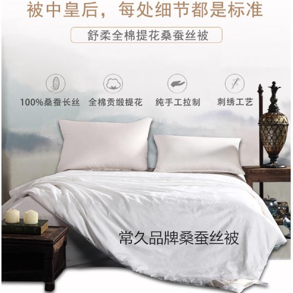 上海哪里卖桑蚕丝被好