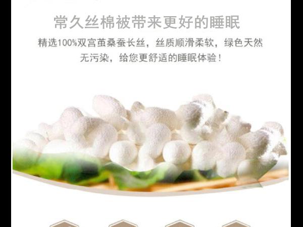 什么牌子的丝棉被比较好-这家能保证品质的同时价格优惠[常久]