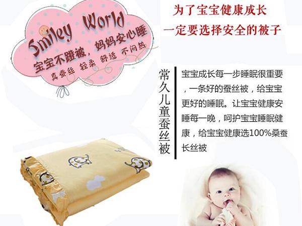 婴儿蚕丝被的价格-可享受工厂的优惠直销价[常久]