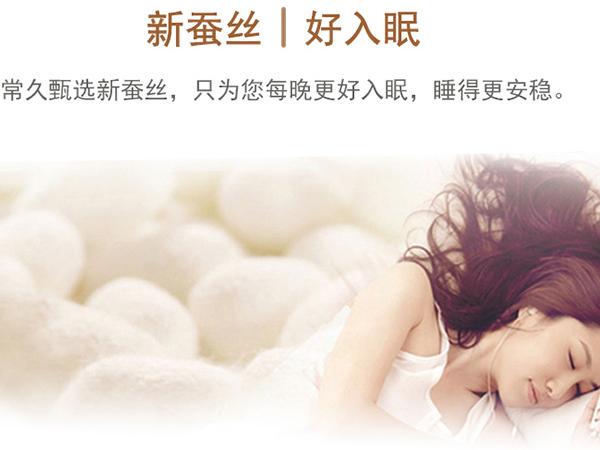 丝棉被多少钱一床-一辈子的健康睡眠值得投资[常久]