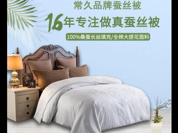 杭州的蚕丝被哪家好-厂家货真价还优惠[常久]