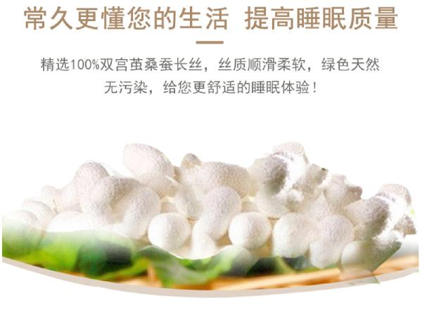桑蚕丝被价格是多少-按照蚕丝的净重来定价