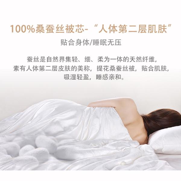 桑蚕丝被贴合身体,睡眠无压。