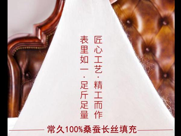 杭州买蚕丝被在哪买能买到真的-只要找对商家随处可购买