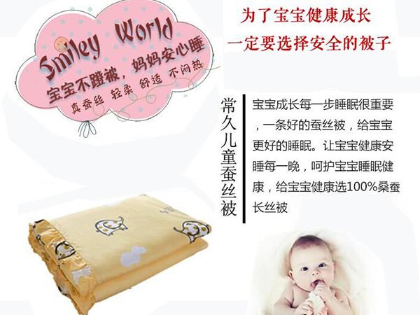 儿童用蚕丝被哪家质量好-选对被子宝宝才能睡得好