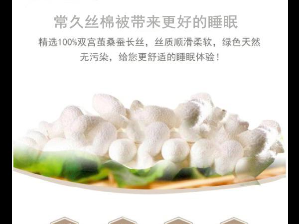 南通丝棉被批发-专业工厂技术更成熟[常久]
