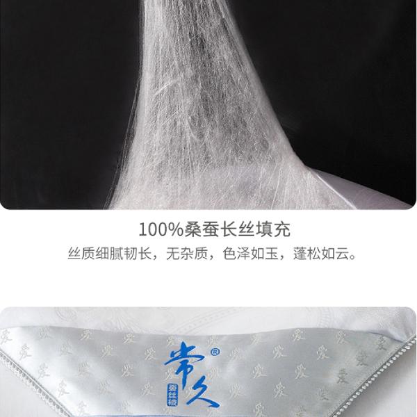 常久100%桑蚕长丝填充