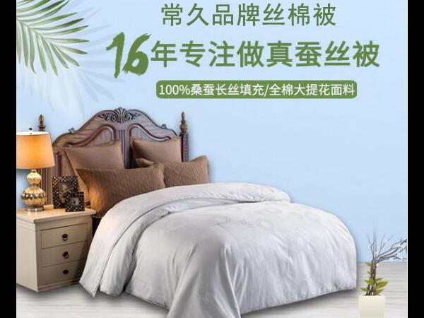 室内十来度盖几斤丝棉被子-厂家推荐一个实用的重量