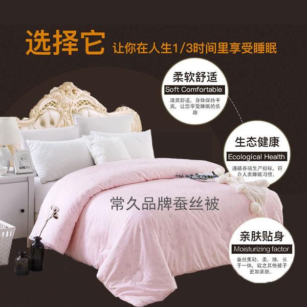 选择常久蚕丝被享受舒适好睡眠