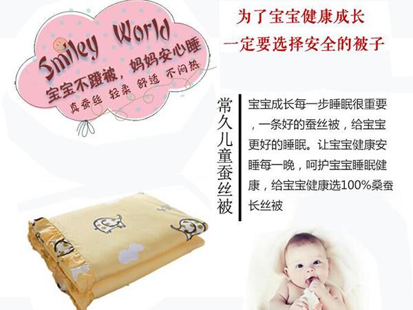 婴儿蚕丝被推荐-孩子的健康睡眠离不开这样的被子[常久]