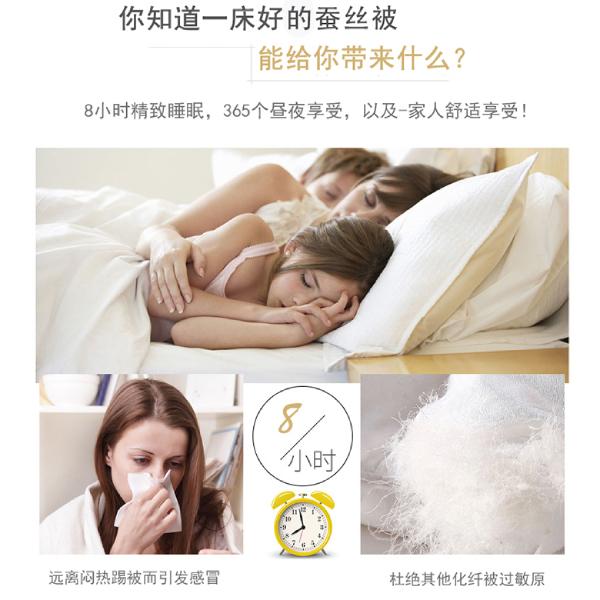 好被子能带来更精致的睡眠