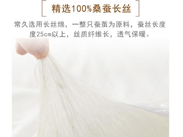 蚕丝被买哪种-不用多想肯定买这种[常久]