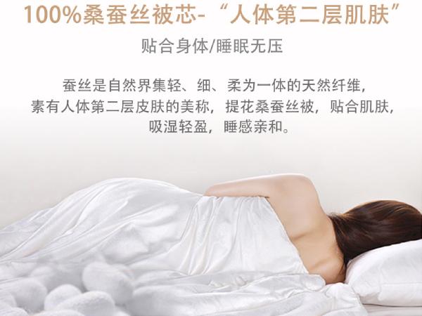 什么品牌的丝棉被好-品牌丝棉被四季可享受[常久]