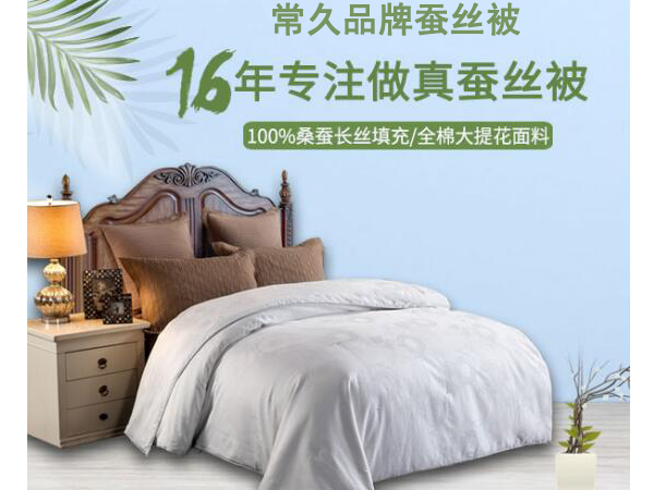 家纺蚕丝被厂家批发-认真做好每一床被子[常久]