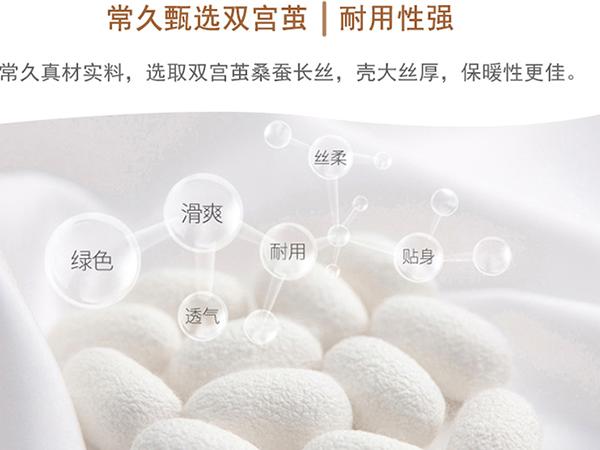 丝绵被厂哪家比较可靠-全年零投诉的品质厂家值得信任