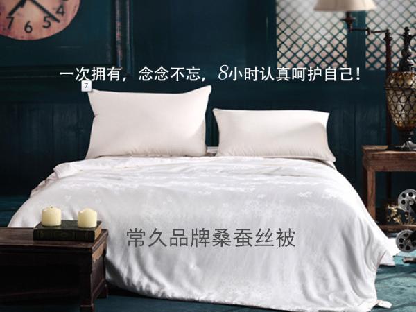 郑州哪里有做蚕丝被的-这个厂家的品质值得相信