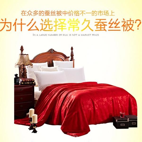 选择常久蚕丝被选择舒适好睡眠