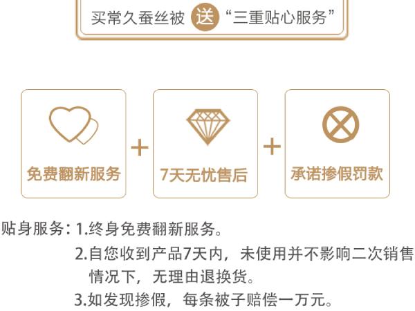 在北京去哪买蚕丝被-厂家包邮送到顾客手中[常久]