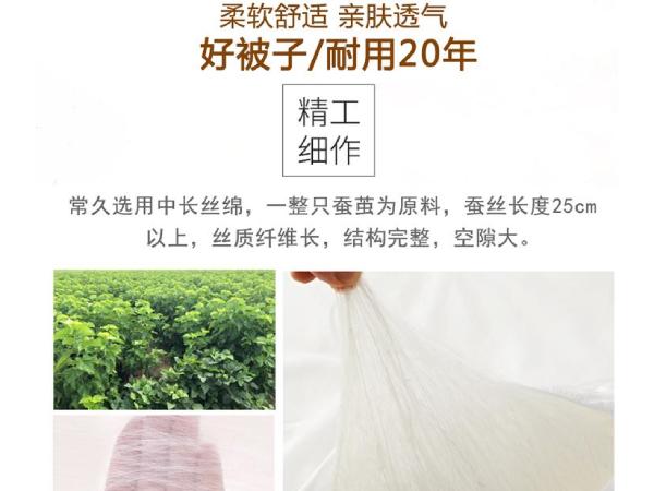 苏州在哪买桑蚕丝被好-好的品质不需要太多修饰[常久]