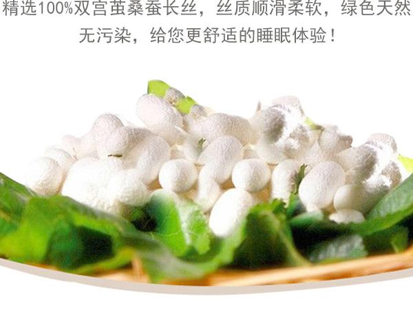 6斤蚕丝被适合多少度盖-冬天较为适宜[常久]