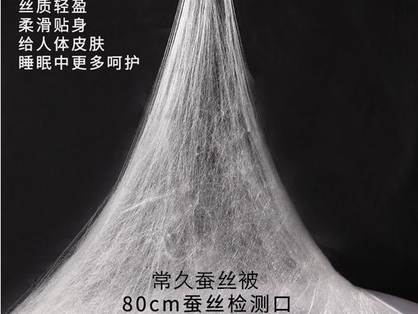 桂林的桑蚕丝被-可以这样买到正宗的[常久]