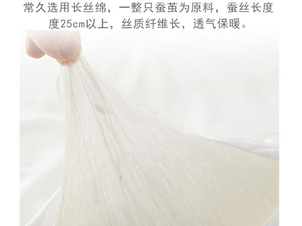 上海桑蚕丝被的价格-工厂品质品质降低售价[常久]
