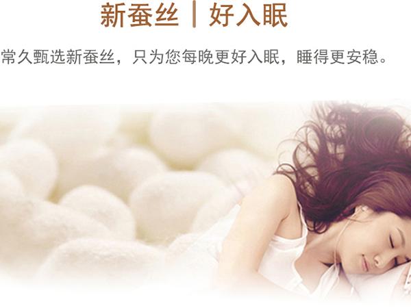 冬天买几斤蚕丝被-适合冬天使用的好被子[常久]