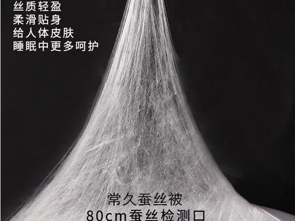 3斤单人蚕丝被-一年四季适用的好被子