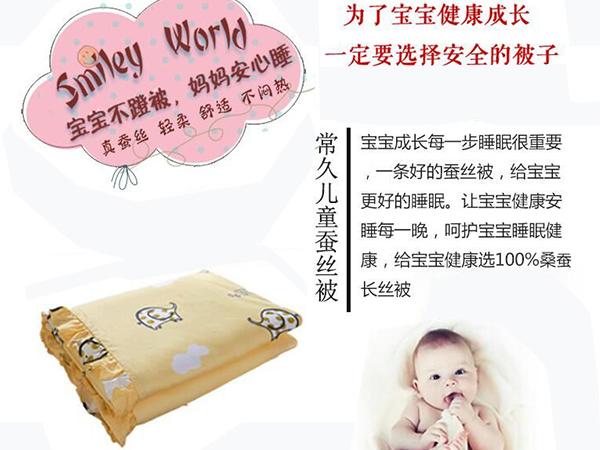 宝宝蚕丝被品牌如何挑选-这个品牌深受宝妈们的喜爱