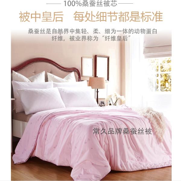 床上用品品牌桑蚕丝被