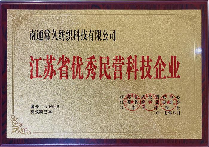 常久蚕丝被-江苏省优秀民营科技企业