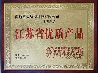 常久蚕丝被-江苏省优质产品