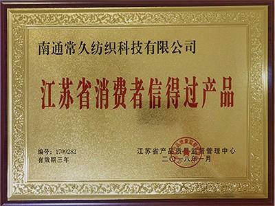 常久蚕丝被-江苏省消费者信得过产品