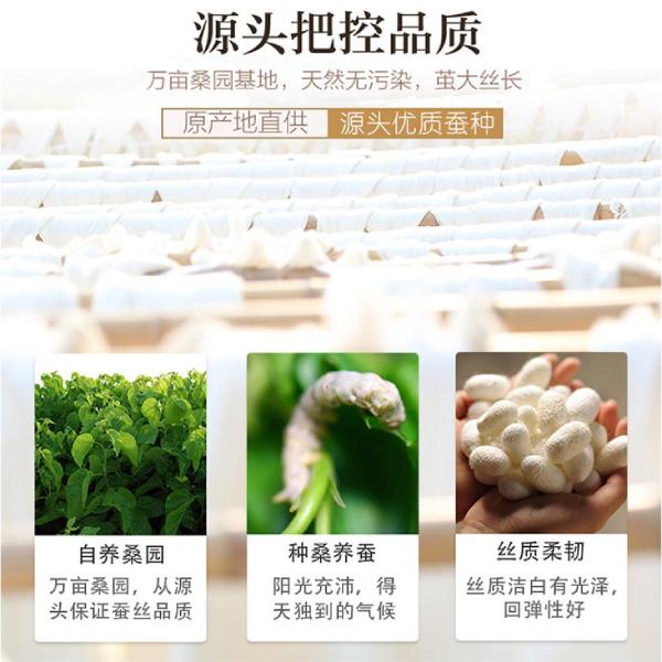 南京蚕丝被定做