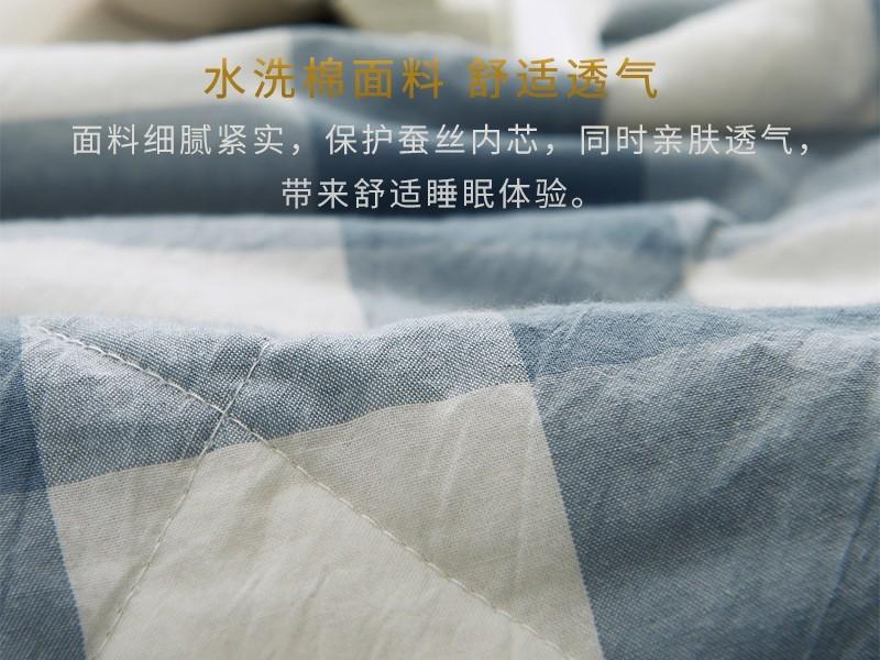 水洗蚕丝被(蓝中格)