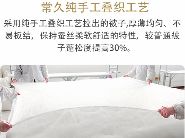 北京哪儿有定做蚕丝被的-源头厂家定制[常久]