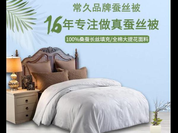 江苏南通的蚕丝被厂怎样-源头厂家值得选择