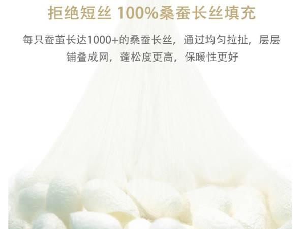 杭州卖蚕丝被的厂家-让每位用户盖到正宗的蚕丝被[常久]