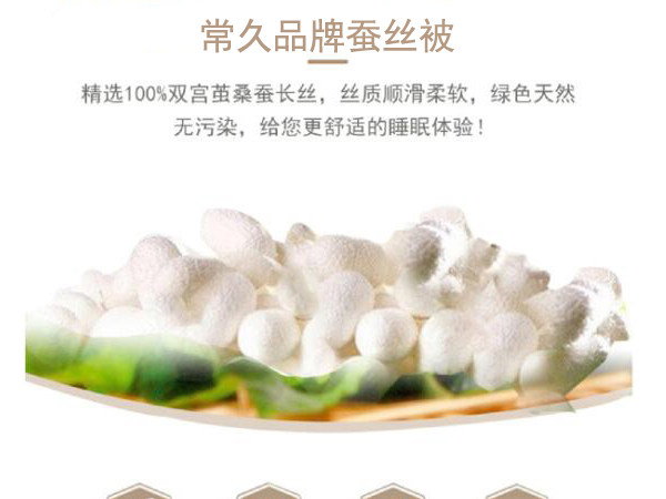 蚕丝被厂家价格是多少-优惠的价格还是找厂家购买