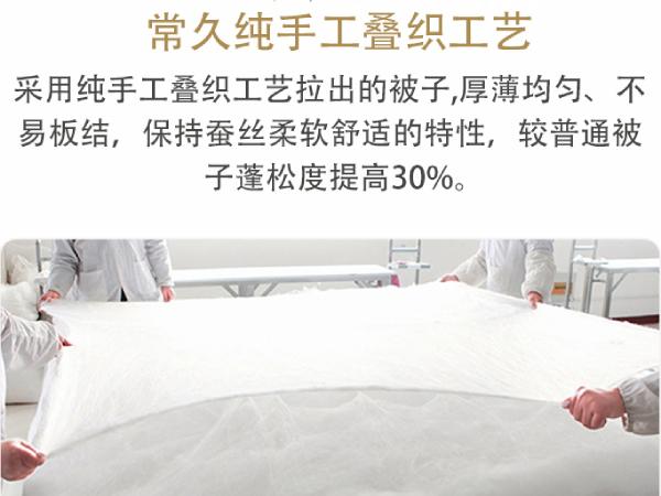 纯手工制作的桑蚕丝被-保暖又健康的床上用品[常久]