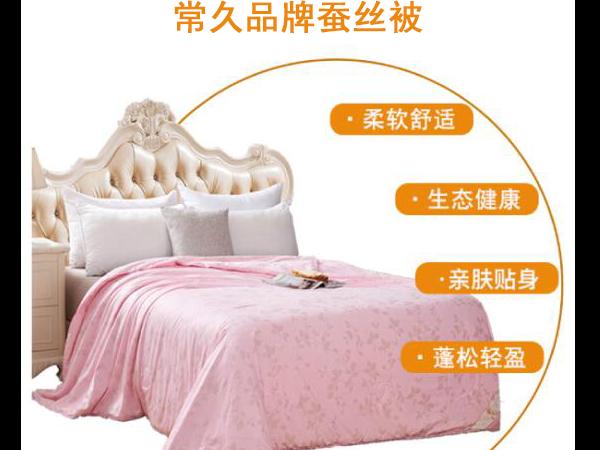 蚕丝被买哪个牌子的好-真真实实做好每一床被子[常久]