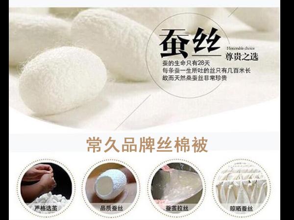 丝棉被生产厂家-传承古法技术的厂家更专业