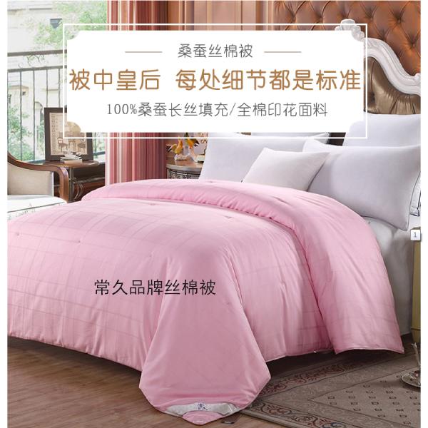 丝棉被生产厂家