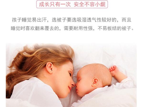 小孩可以盖丝棉被吗-舒适透气减少蹬被就选它[常久]