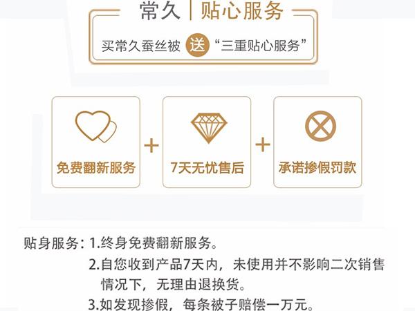 订做丝棉被多少钱-厂家定制品质好价格优[常久]