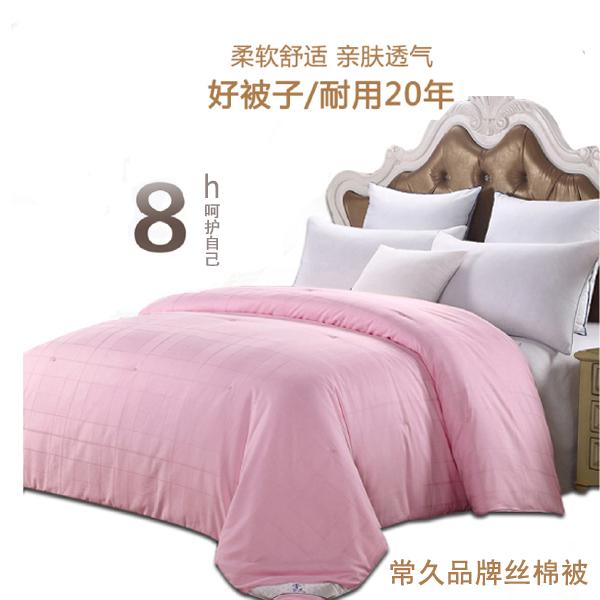 常久品牌丝棉被耐用二十年