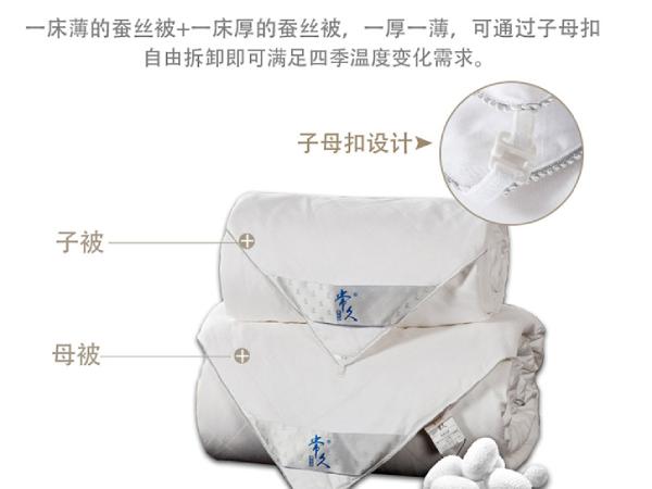 子母蚕丝被需要几斤-一被多用自由切换