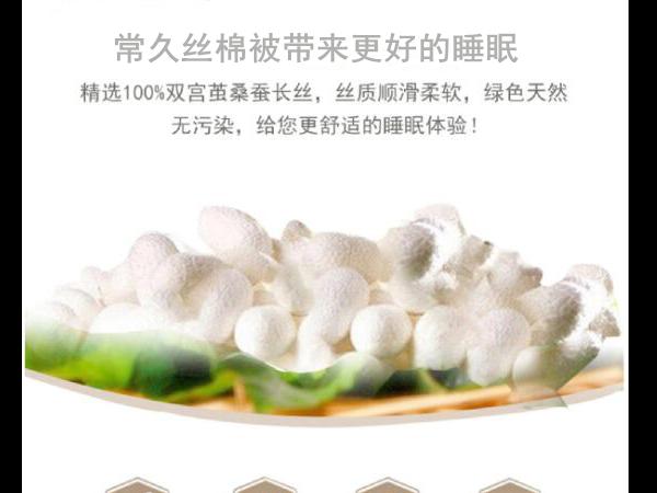 丝棉被什么牌子好-一个承诺终身的品牌值得信赖[常久]