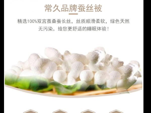 蚕丝被的真实价格-品牌蚕丝被保证蚕丝正宗[常久]